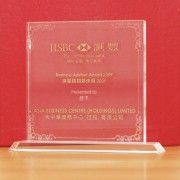 HSBC Business Advisor Award 2009 to Asia Business Centre (AsiaBC)