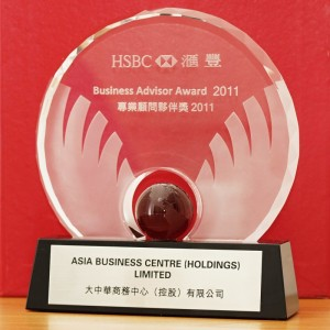 HSBC Business Advisor Award 2011 to Asia Business Centre (AsiaBC)