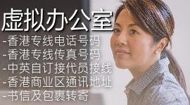 AsiaBC:香港虚拟办工室服务优惠