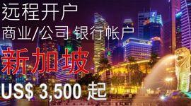 US$3,500 起 远距新加坡商业银行帐户开户 - 保证成功,无效退款 - AsiaBC