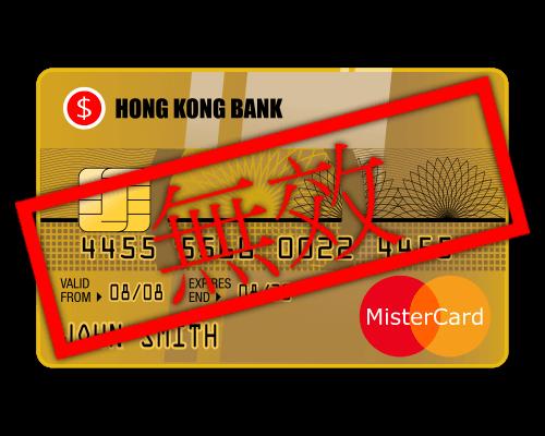 大中華︰香港銀行戶口重新啟用服務