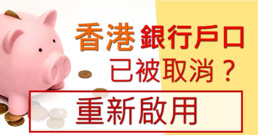 大中華︰重新啟用已被取消的香港銀行戶口