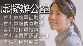 AsiaBC:香港虛擬辦工室