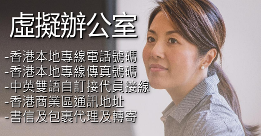 香港虛擬辦工室 | 服務優惠 | 大中華商務中心